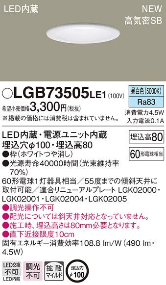 LGB73505LE1