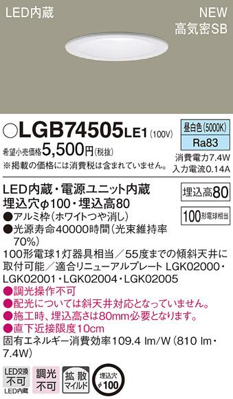 LGB74505LE1